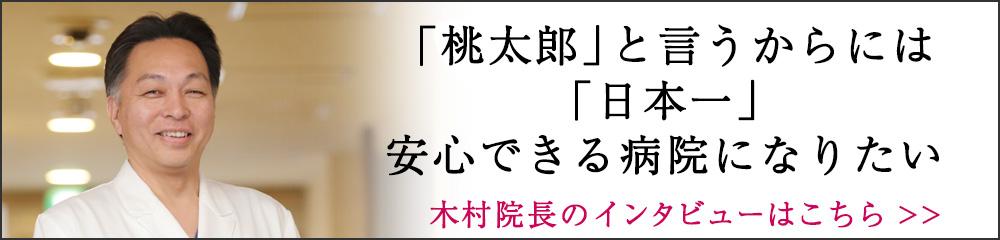 木村院長のインタビューはこちら>